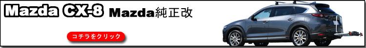 純正ヒッチメンバー マツダCX-8とth949